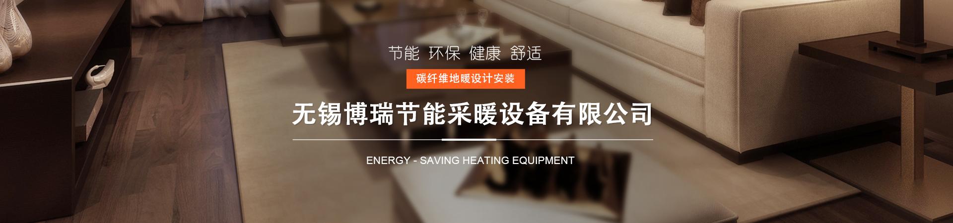 碳纤维地暖安装