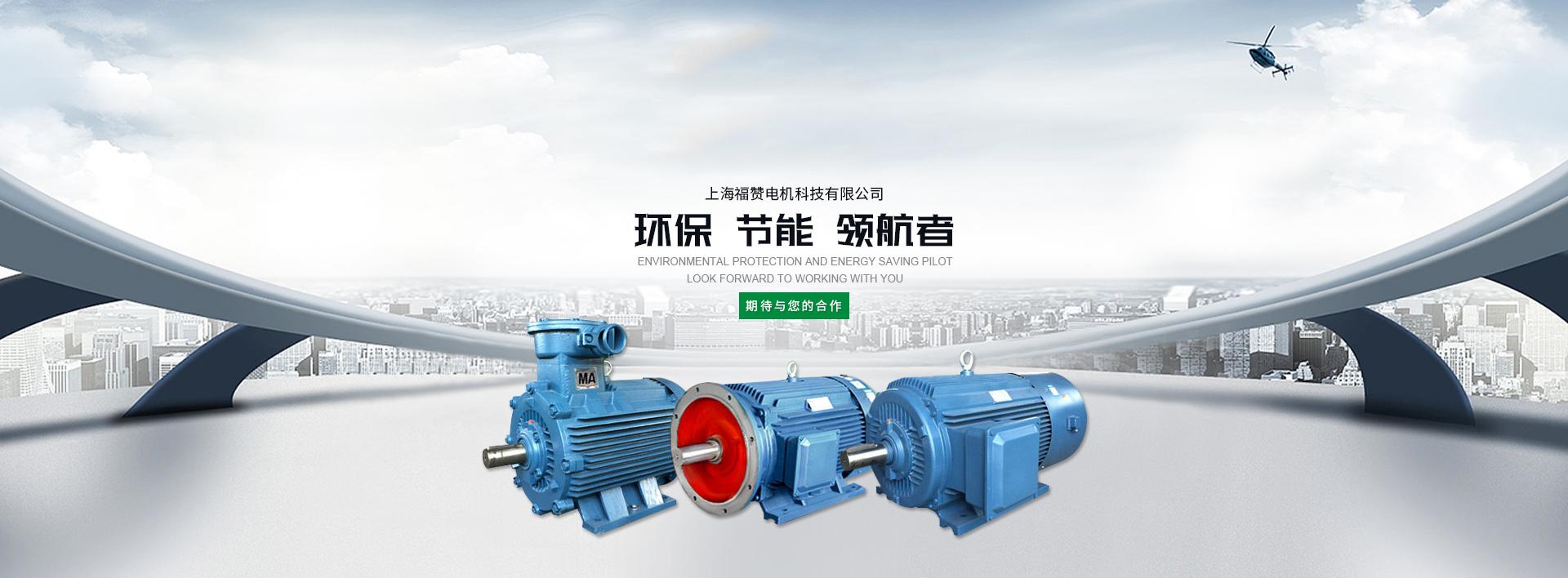 上海高速电机