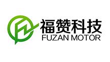 热烈祝贺上海福赞电机科技有限公司网站成功上线!