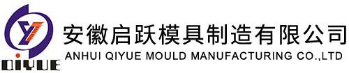 安徽ag手机版模具制造有限公司