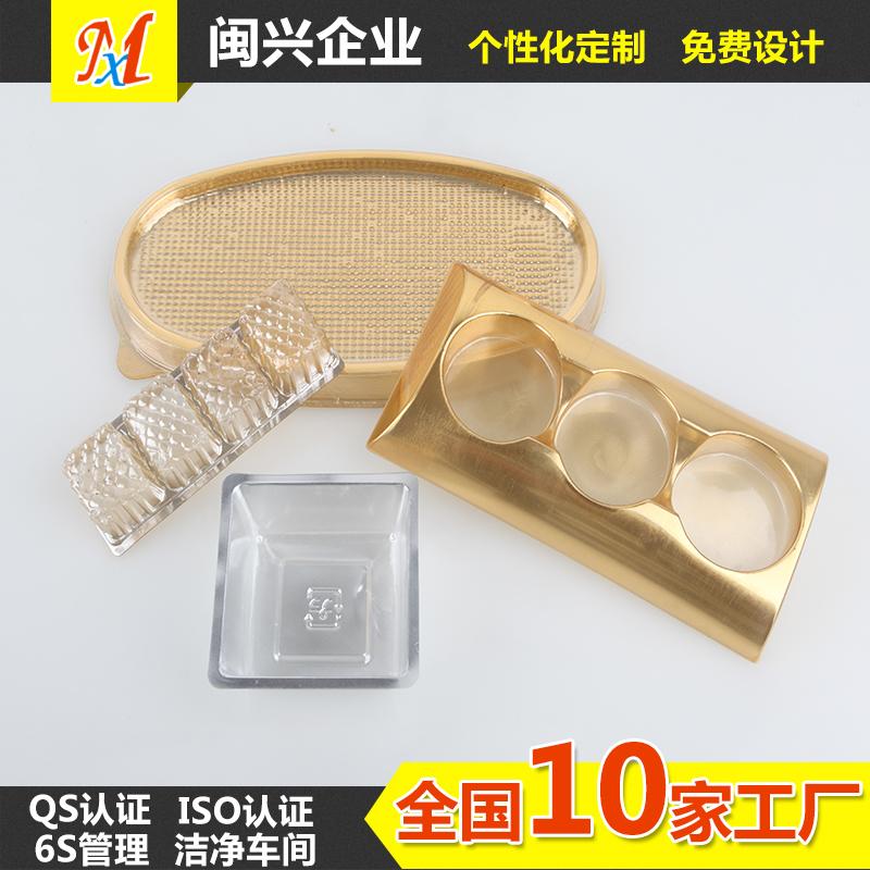 款式内托材质PET镀金行业食品月饼