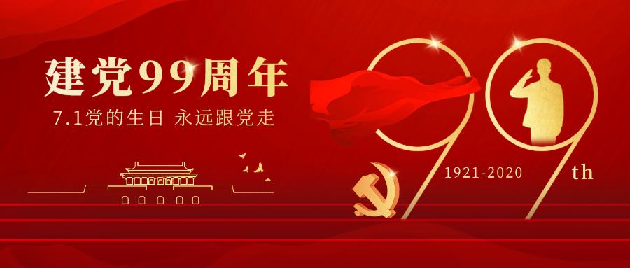 空御科技庆贺中国建党99周年