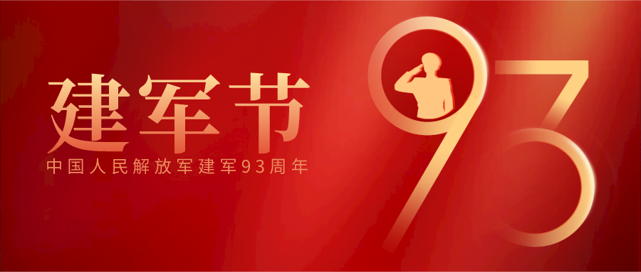 空御科技祝贺中国人名解放军建军93周年