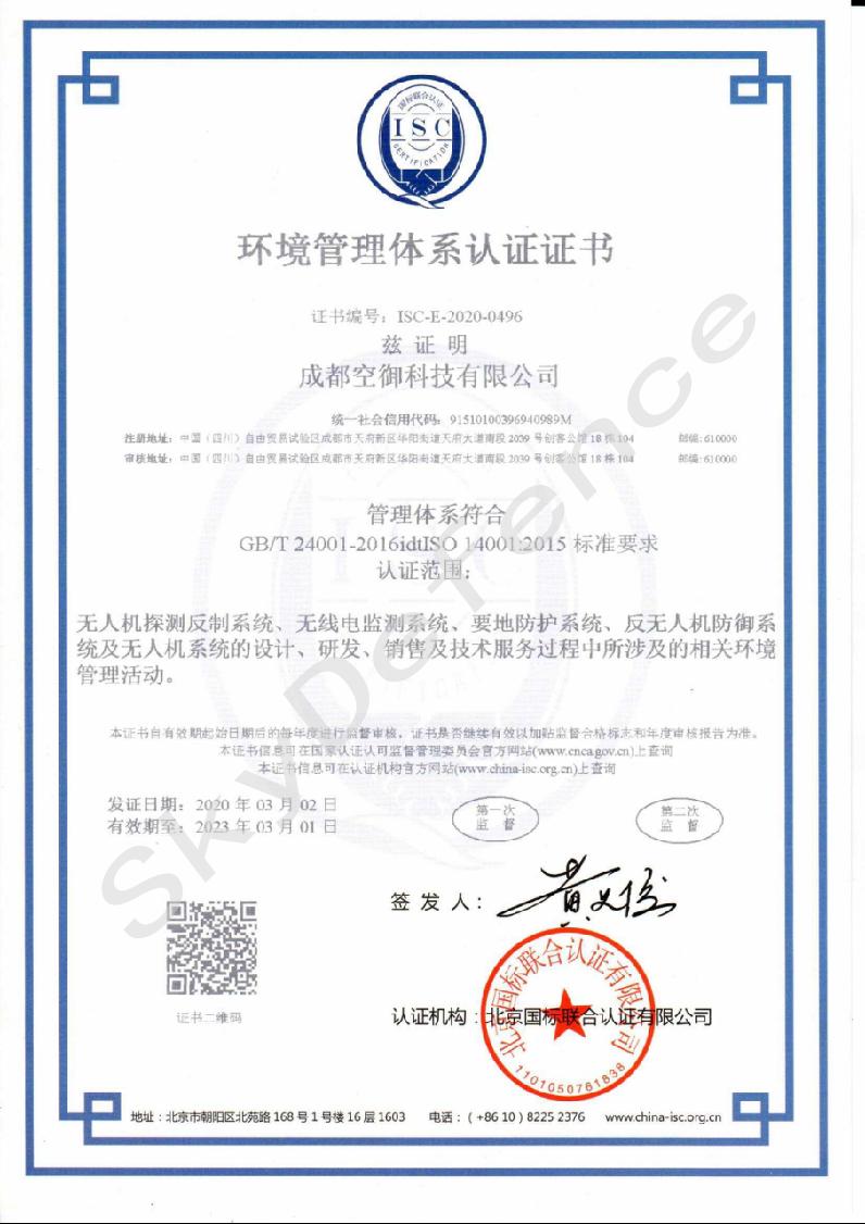 四川反無人機系統原廠家空御科技