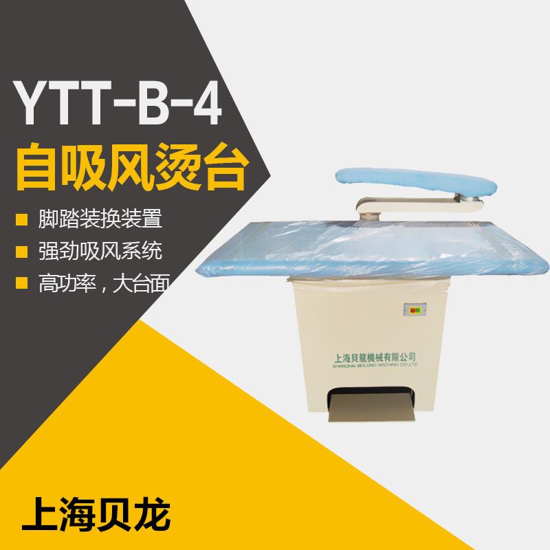 YTT-B-4吸风烫台