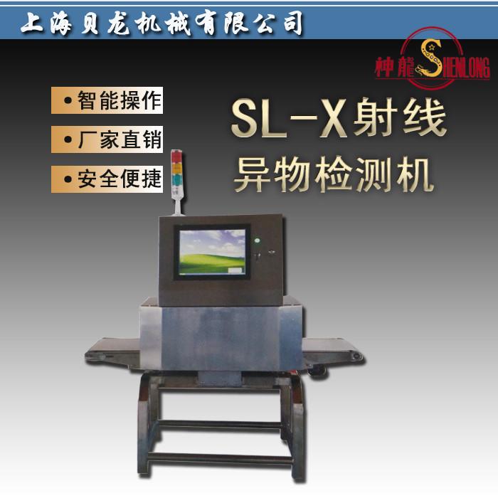 X射线异物探测器肉类冷冻类不锈钢残留检针机细小颗粒检测机