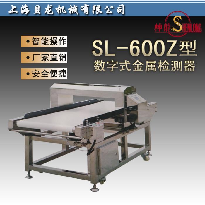 不锈钢防水设计食品全金属探测器数字机检针机服装玩具化工验针机