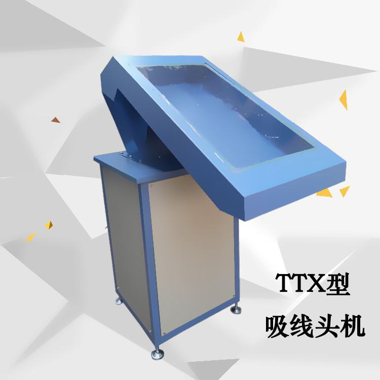 TTX-1吸线头机