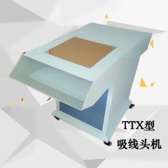 TTX-5吸线头机