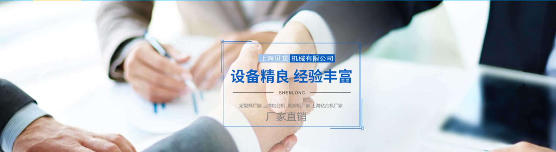上海粘合机厂家