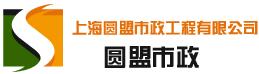 上海圆盟市政工程有限公司