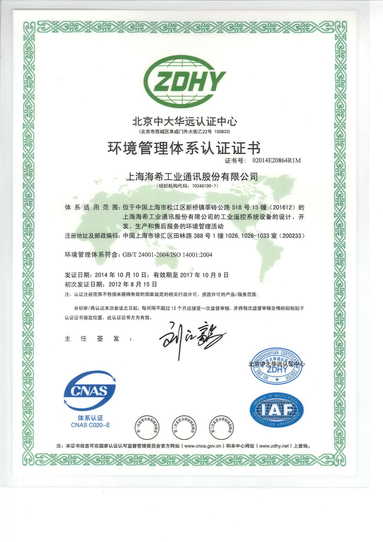 ISO环境管理证书