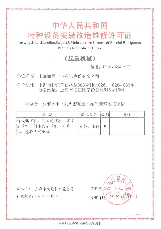 特种设备证2016版