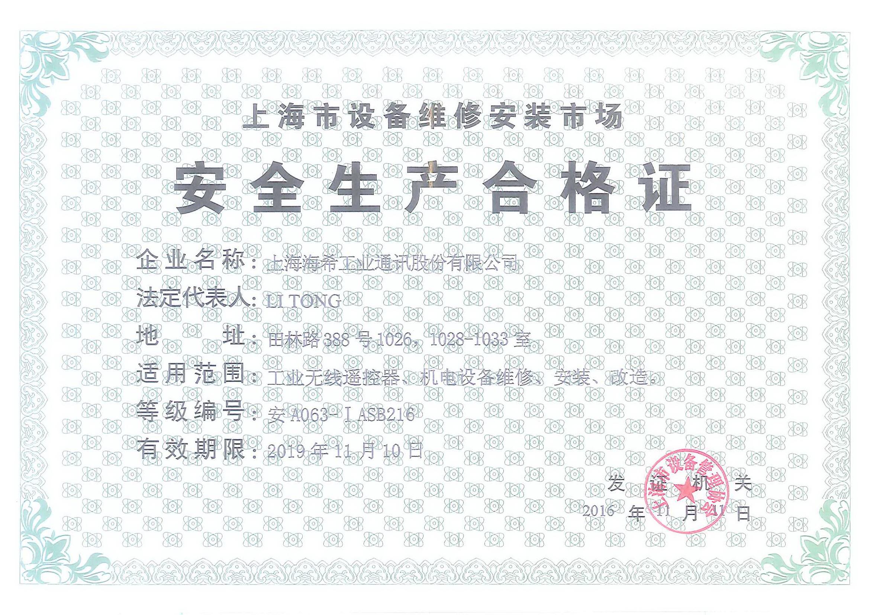 设备维修安全生产合格证