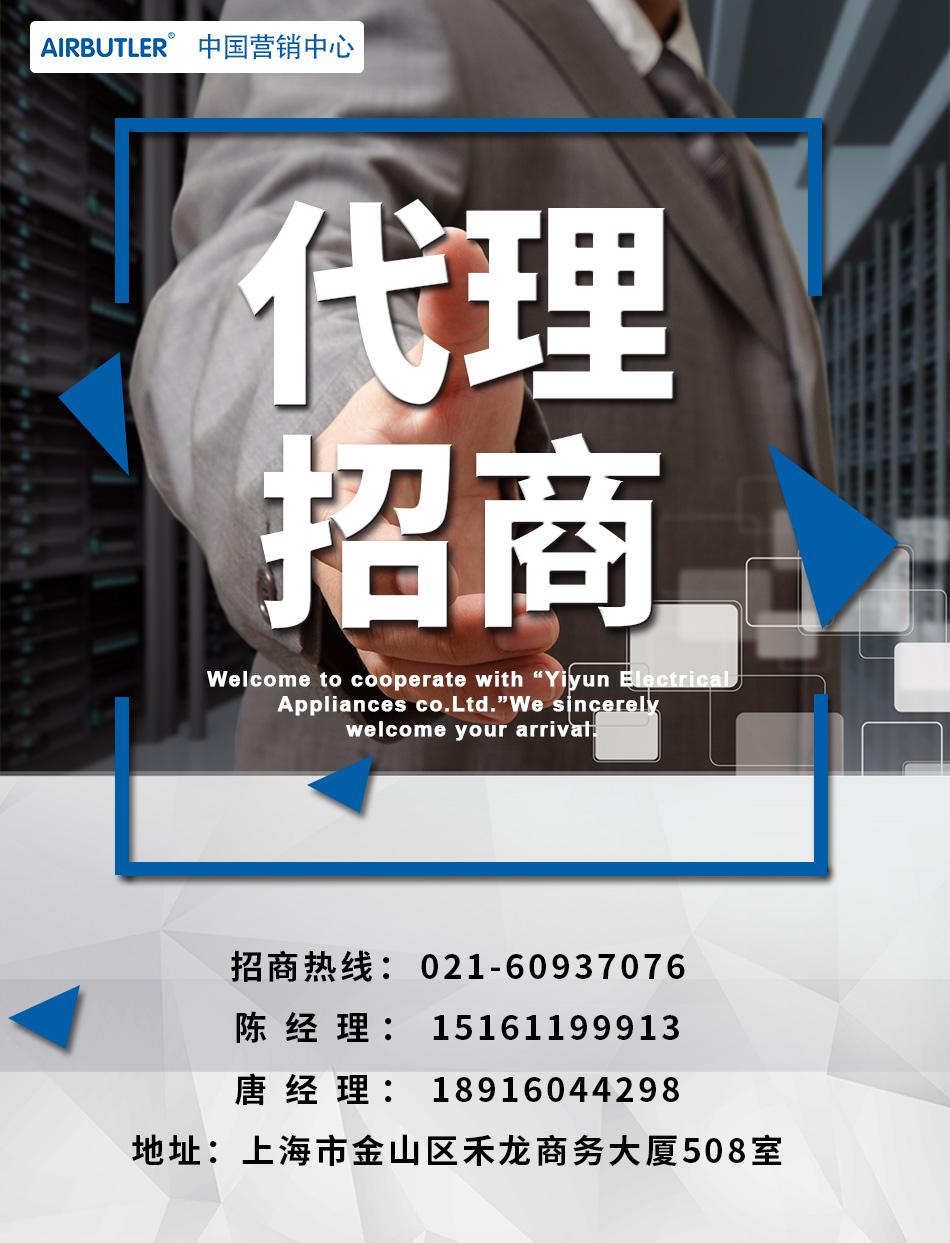 义允电器(上海)有限公司招商加盟