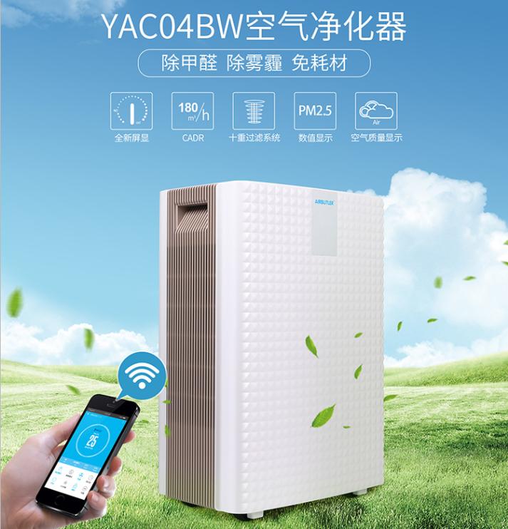 室内除甲醛净化器,智能除甲醛空气净化器,家用除甲醛空气净化器