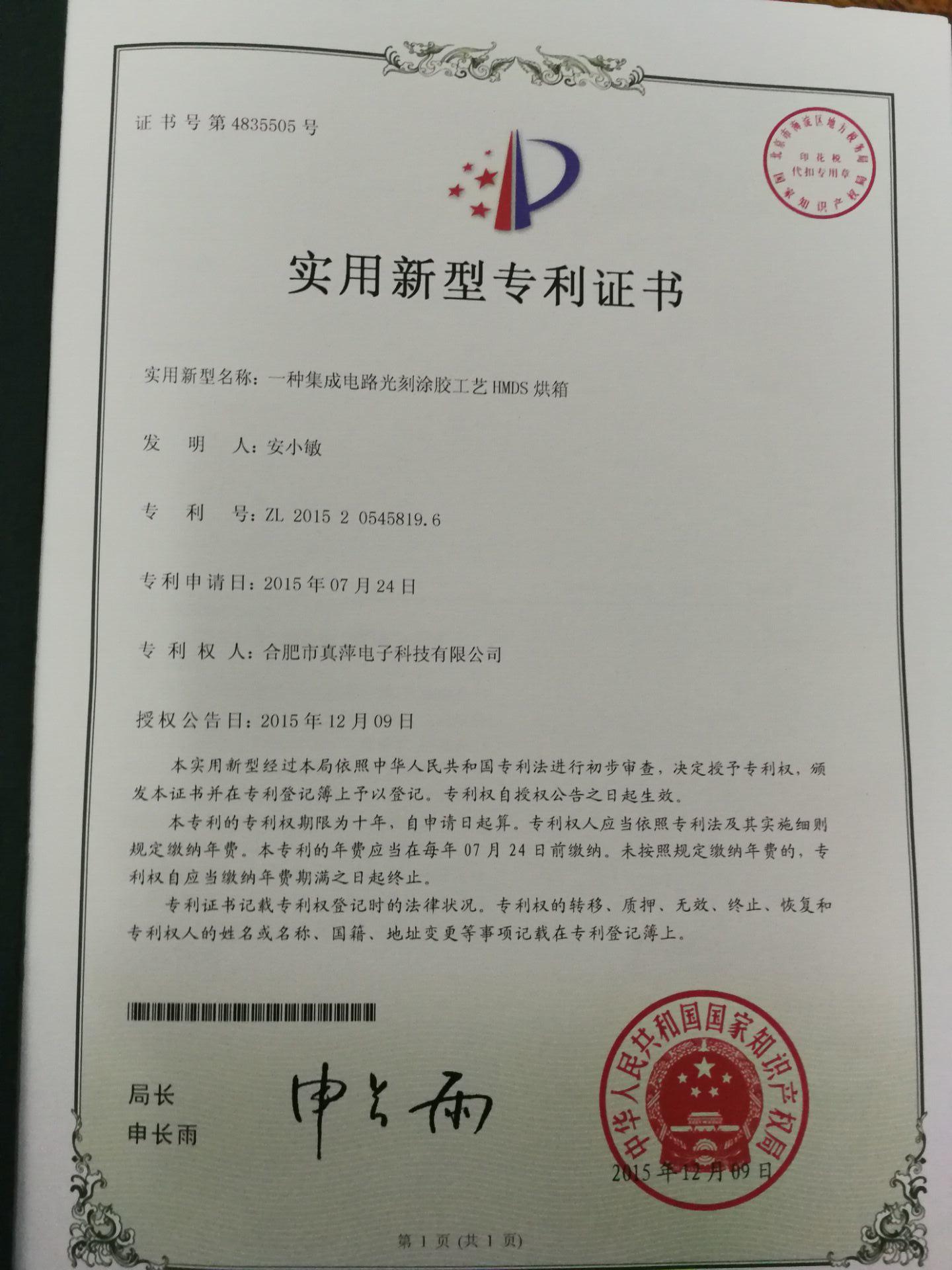 HMDS专利证书