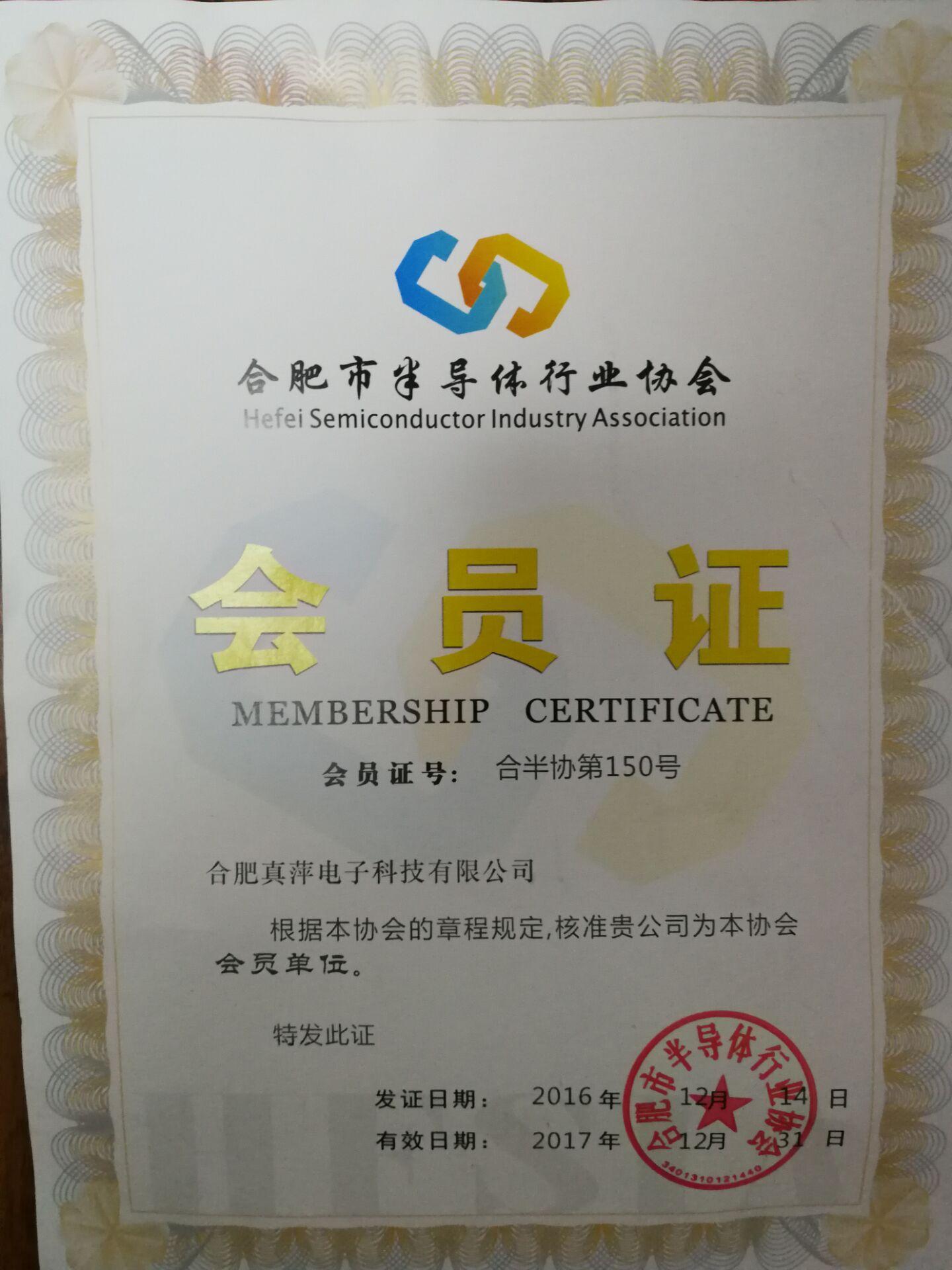 合肥半导体协会会员证书