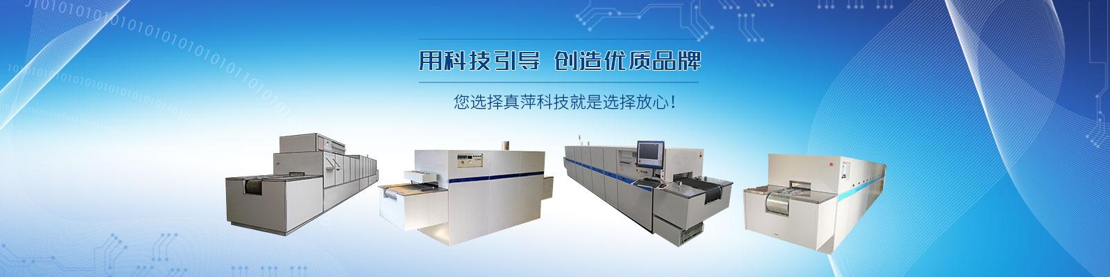 合肥真萍電子科技有限公司