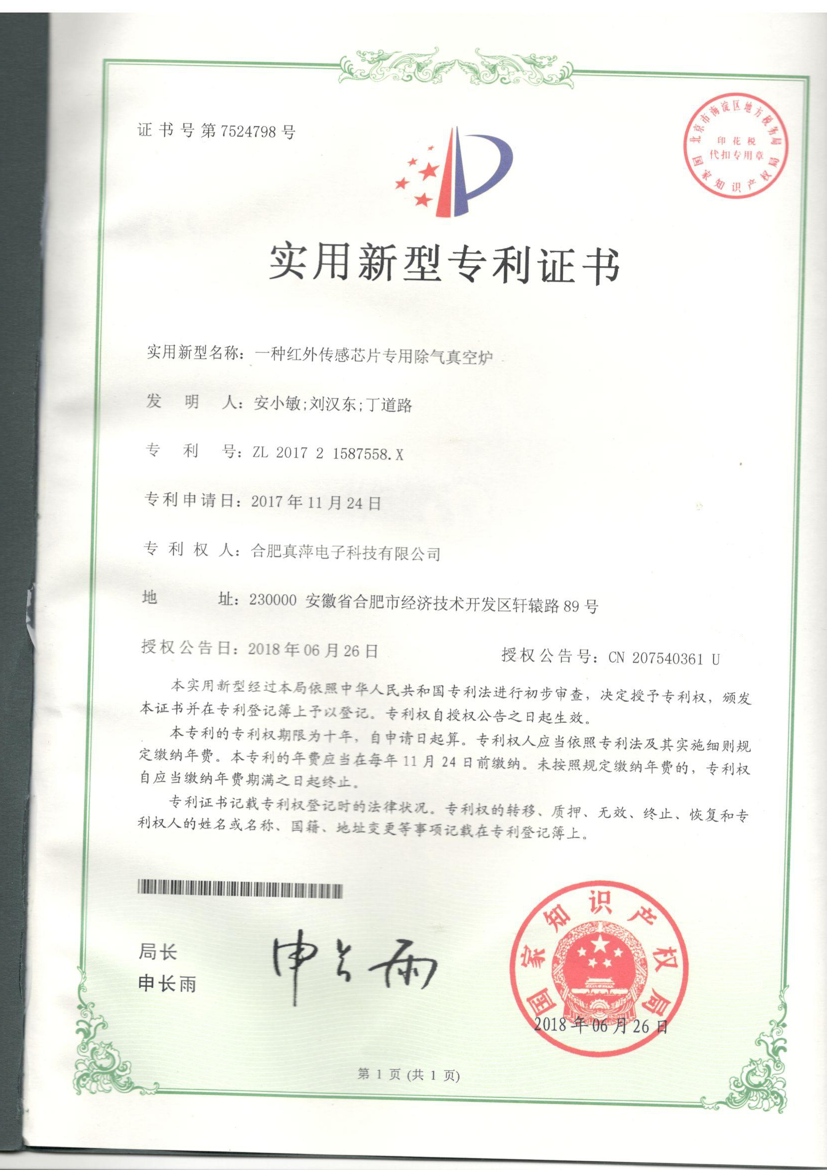 真空除气炉专利证书