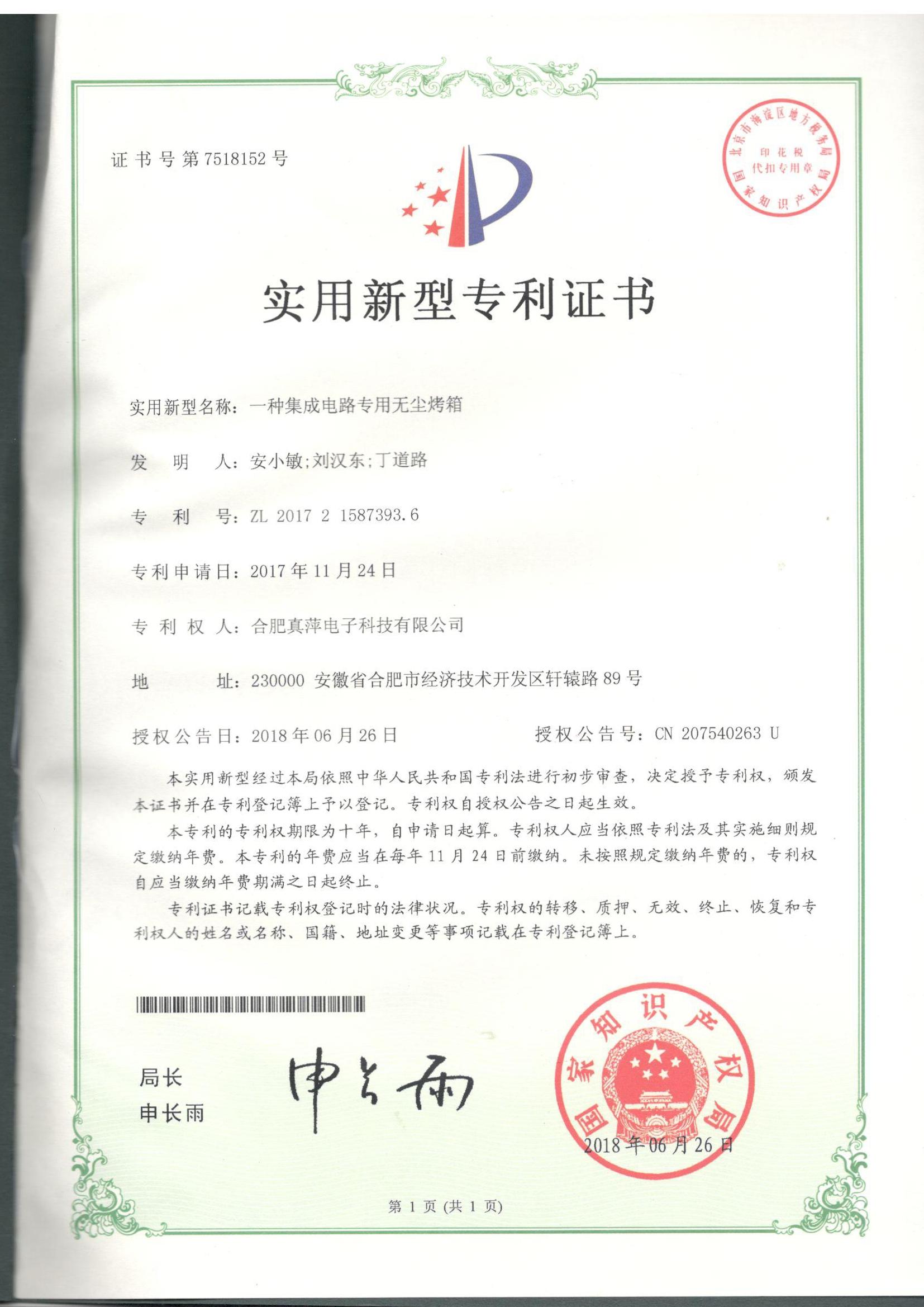 无尘烤箱专利证书