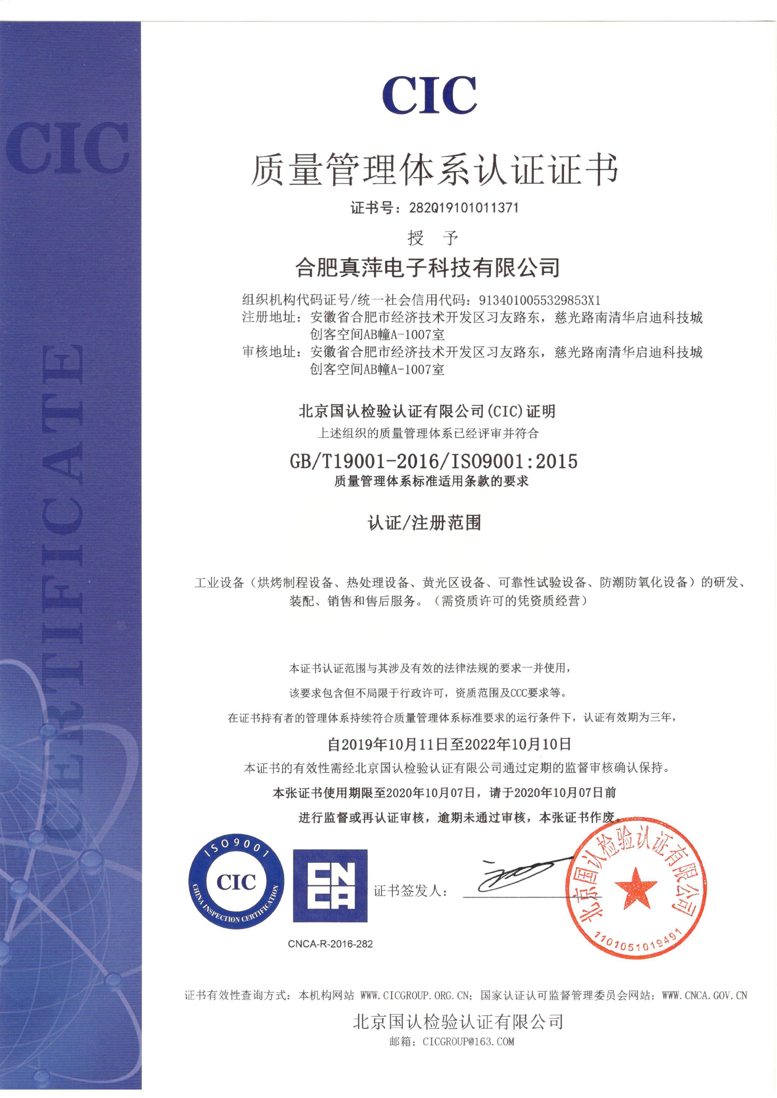 CIC质量管理体系认证证书