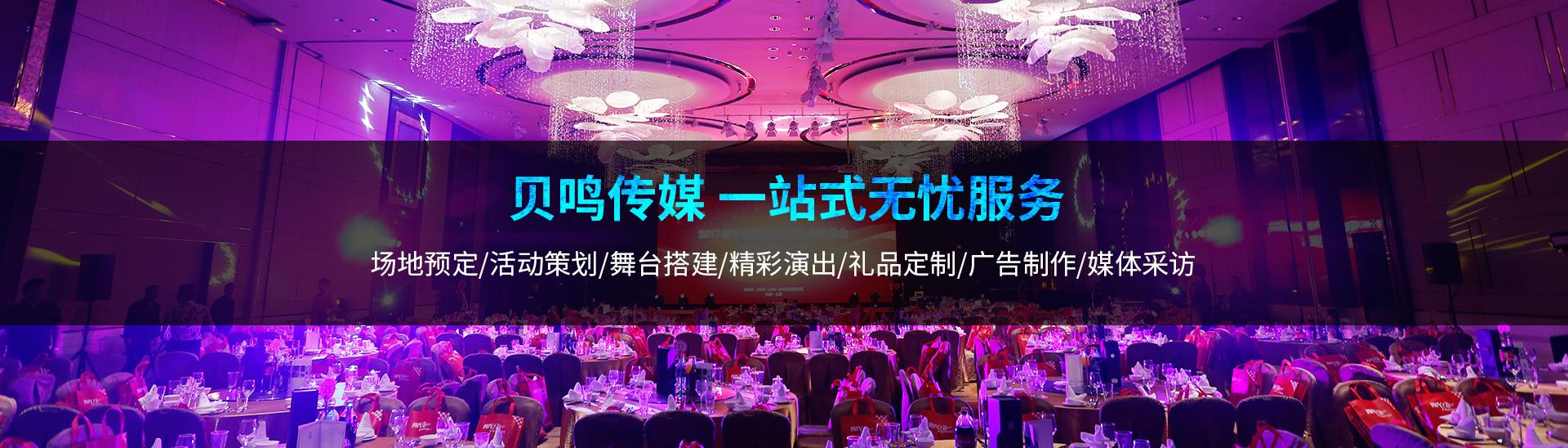 上海会议会务策划