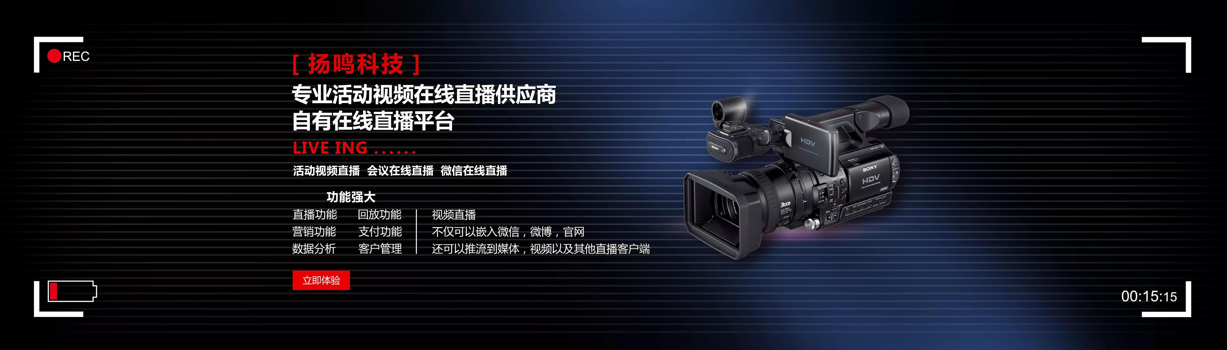 上海视频直播