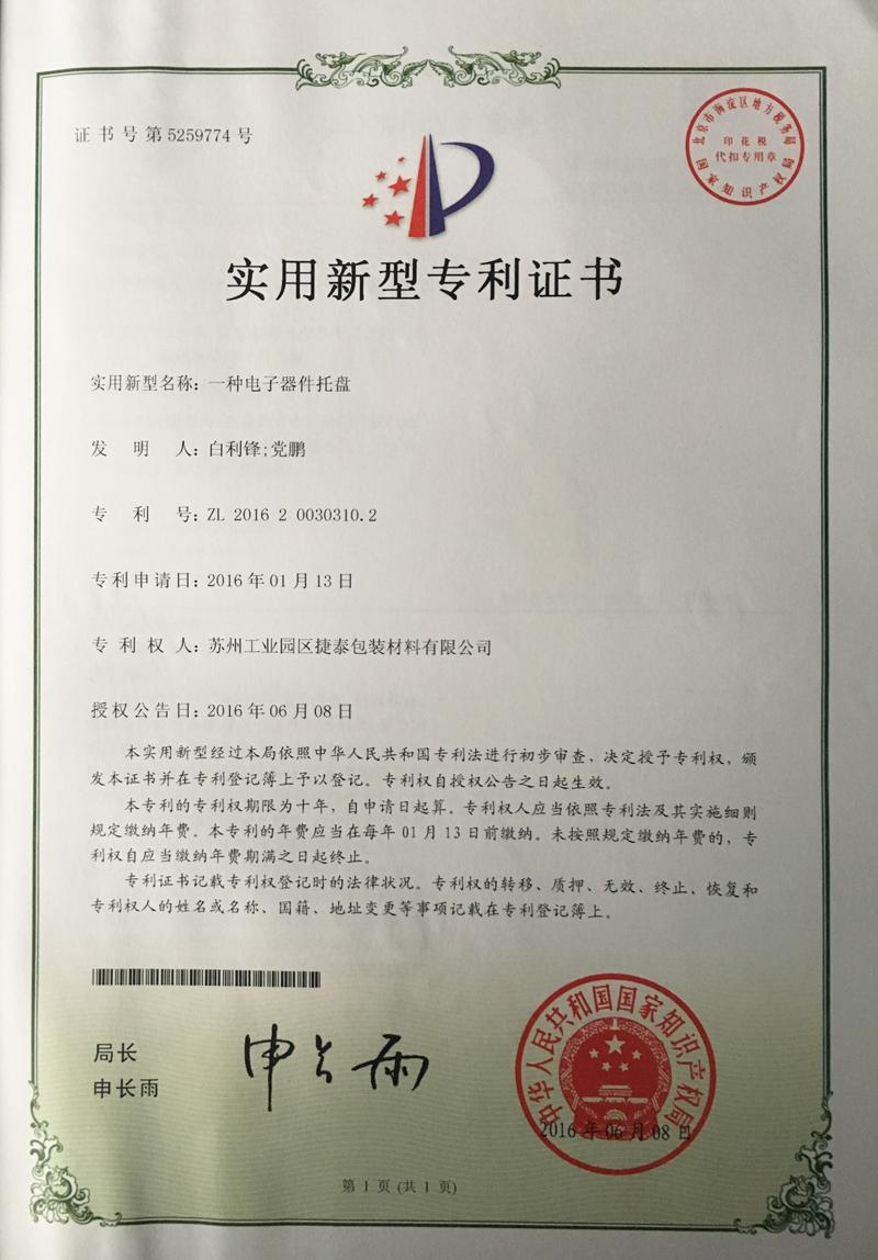 电子器件托盘2专利证书