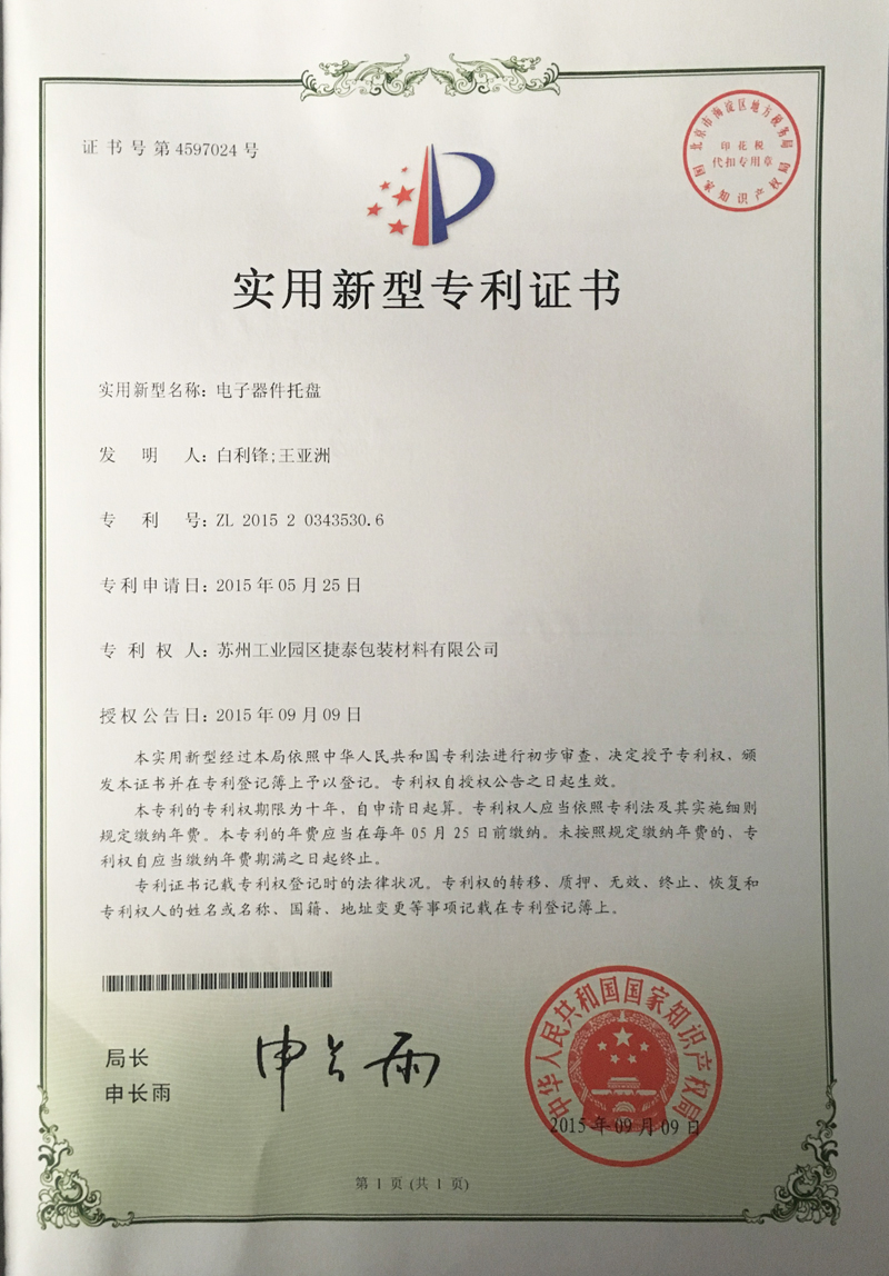 电子器件托盘专利证书