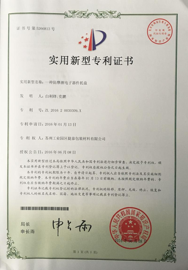 防摩擦电子器件托盘专利证书