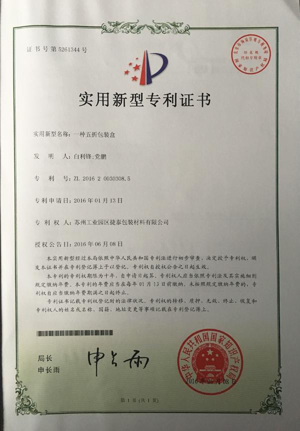 五折盒专利证书