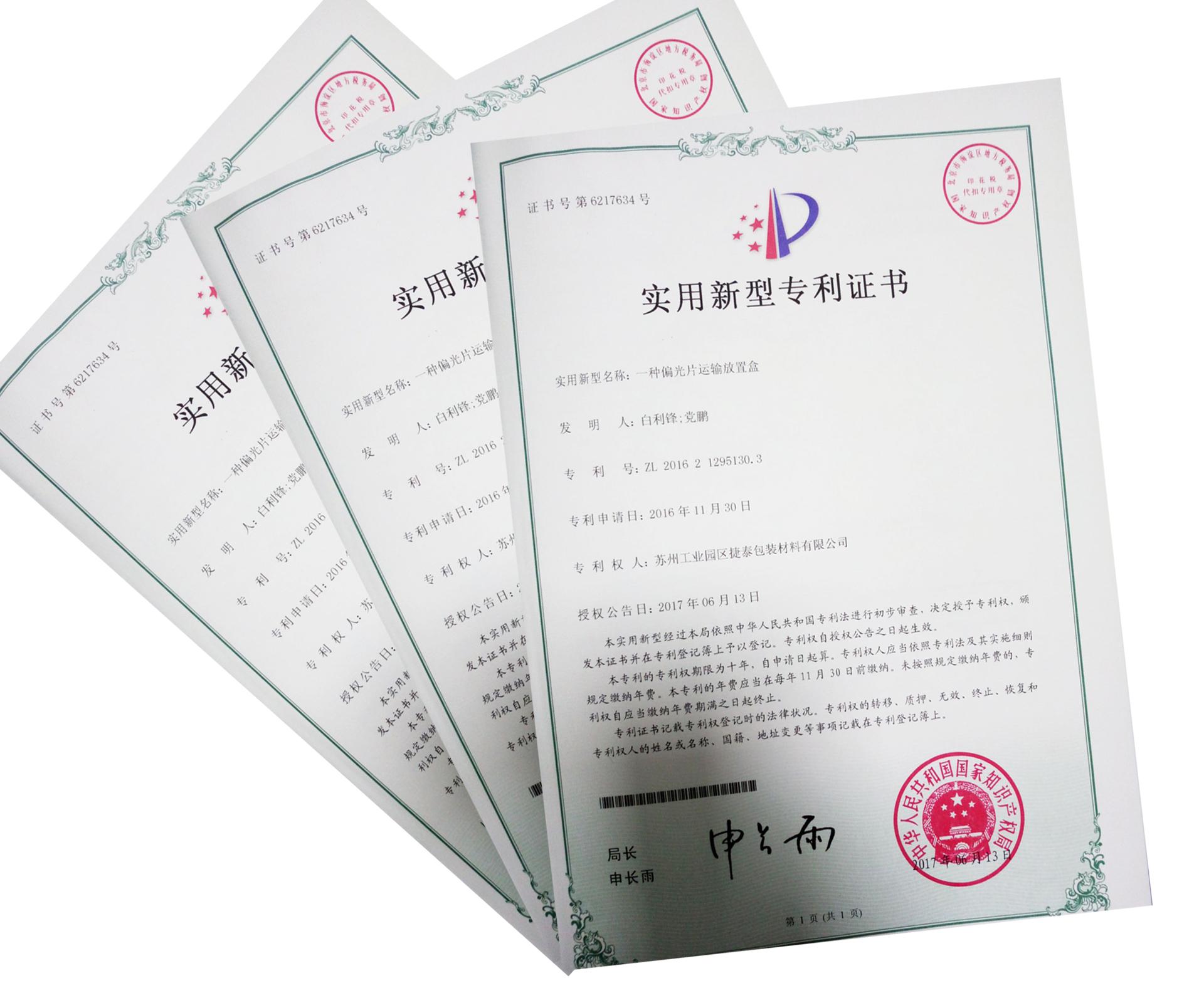 偏光片运输盒专利
