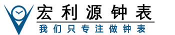深圳市宏利源钟表实业有限公司