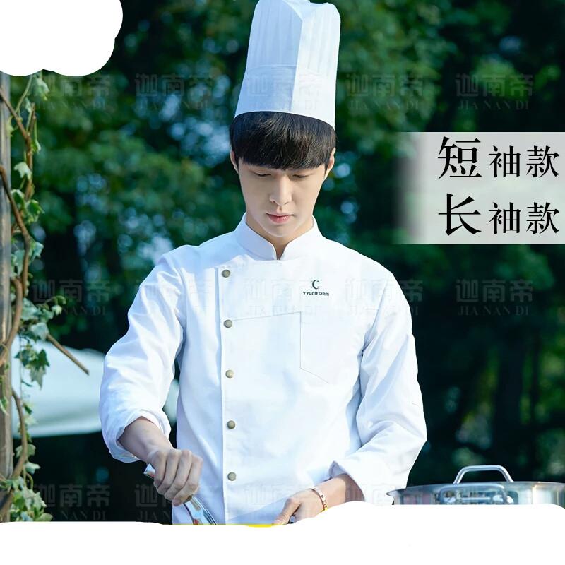 定做厨师工作服