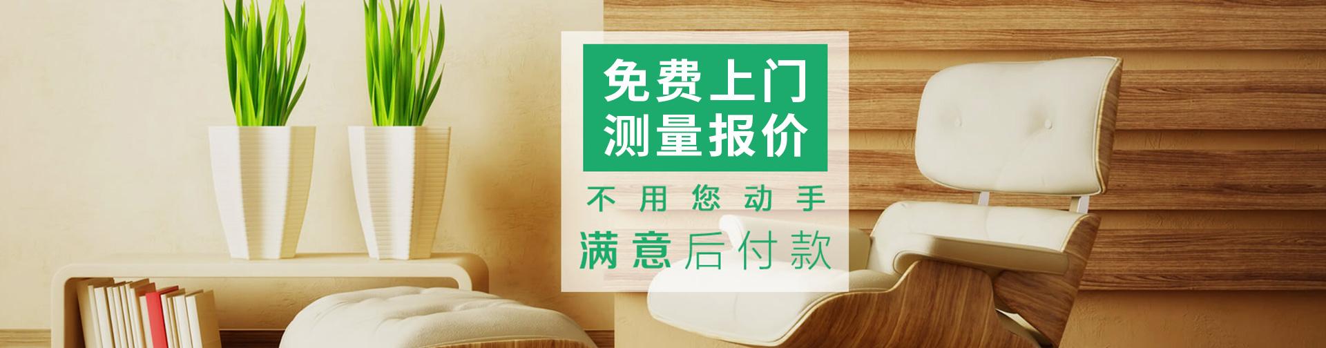 上海二手房翻新