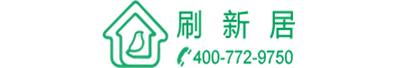 上海刷新居