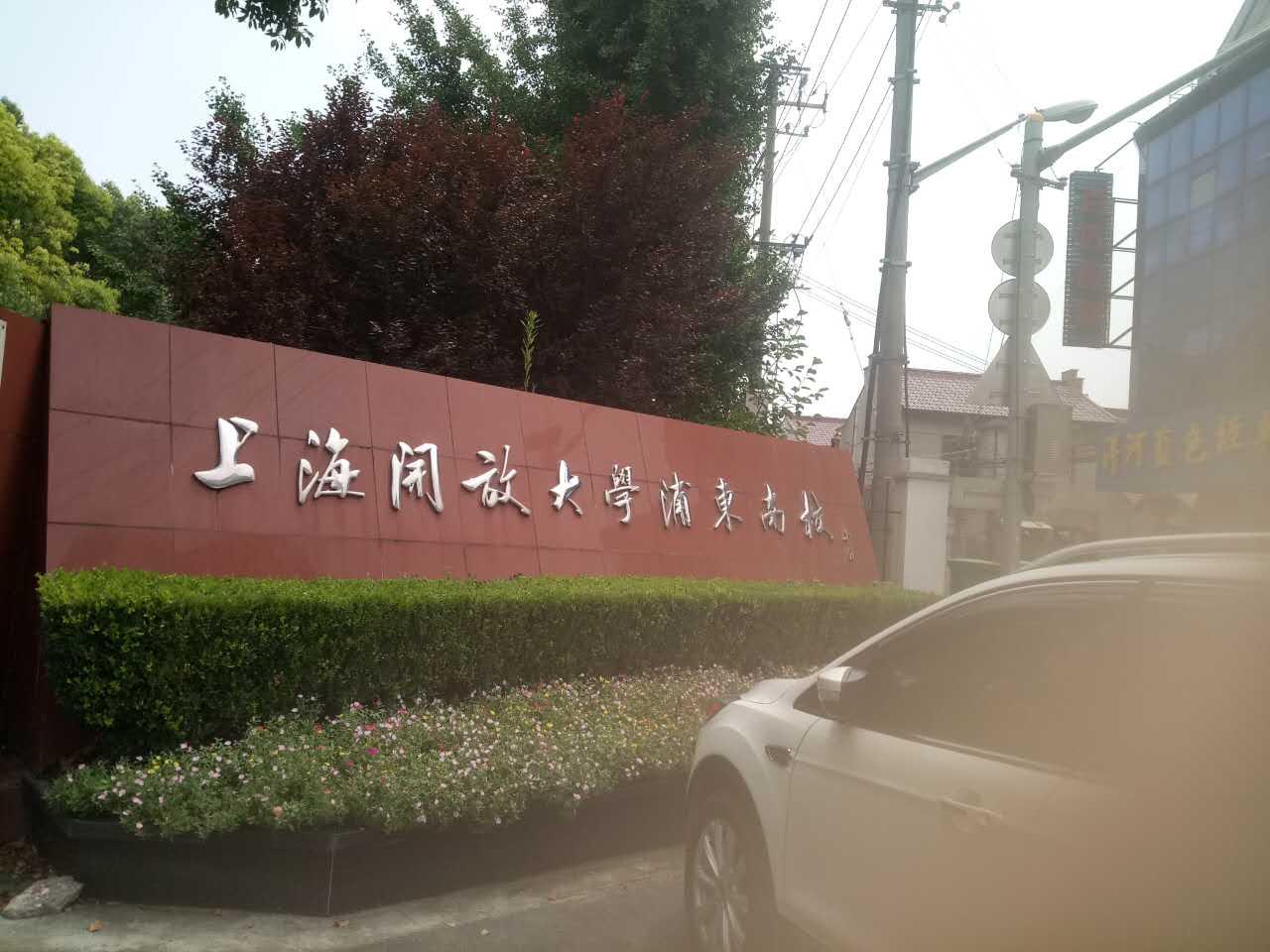 上海浦东开放大学刷新案例