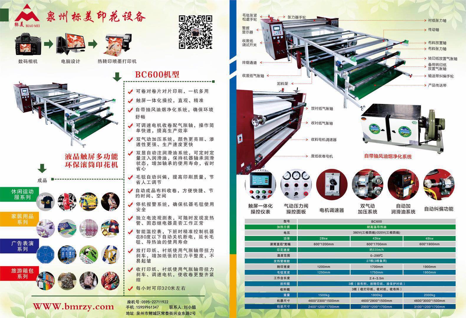 液晶触屏多功能环保滚筒印花机    BC600机型