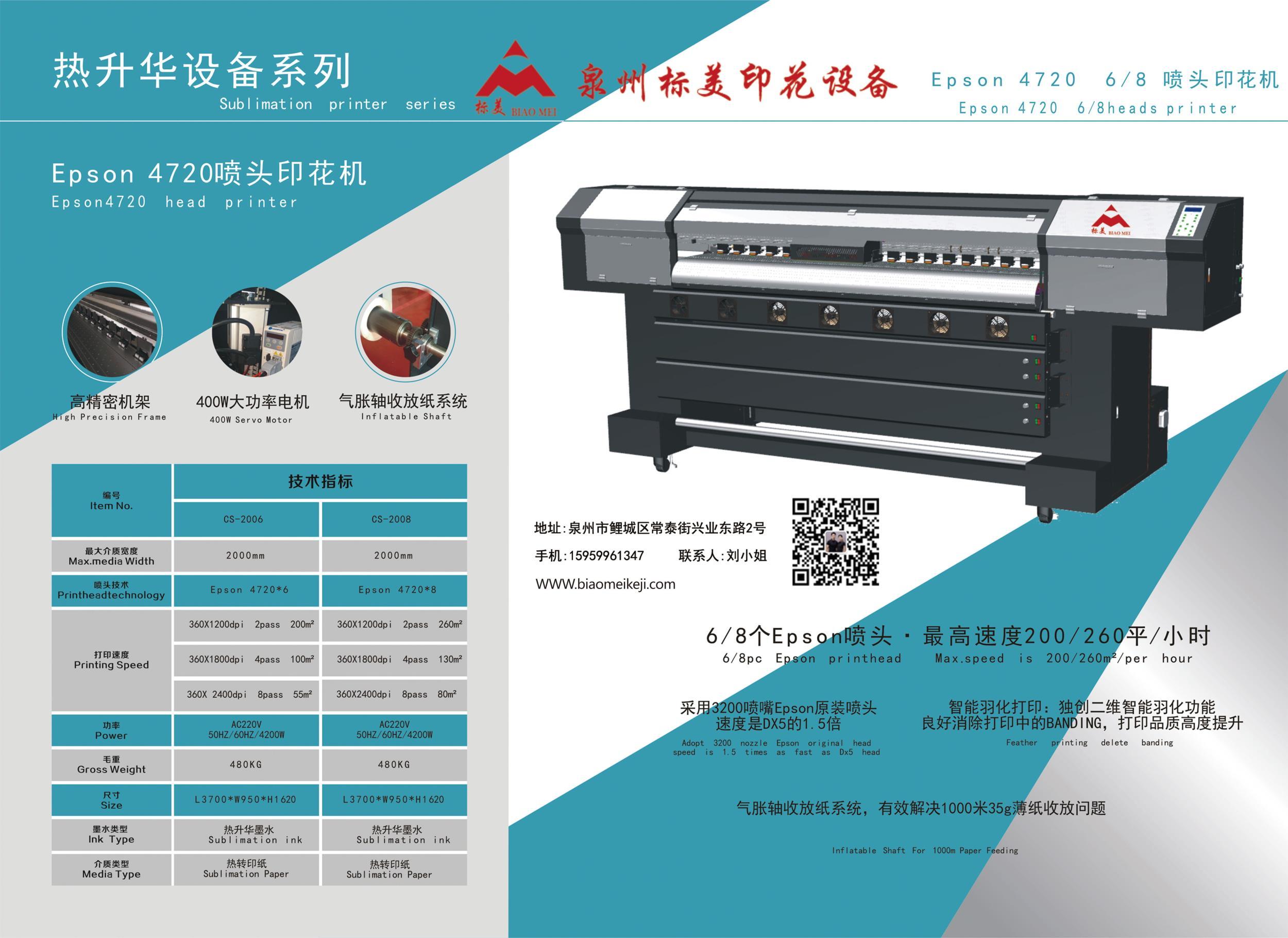 喷头印花机