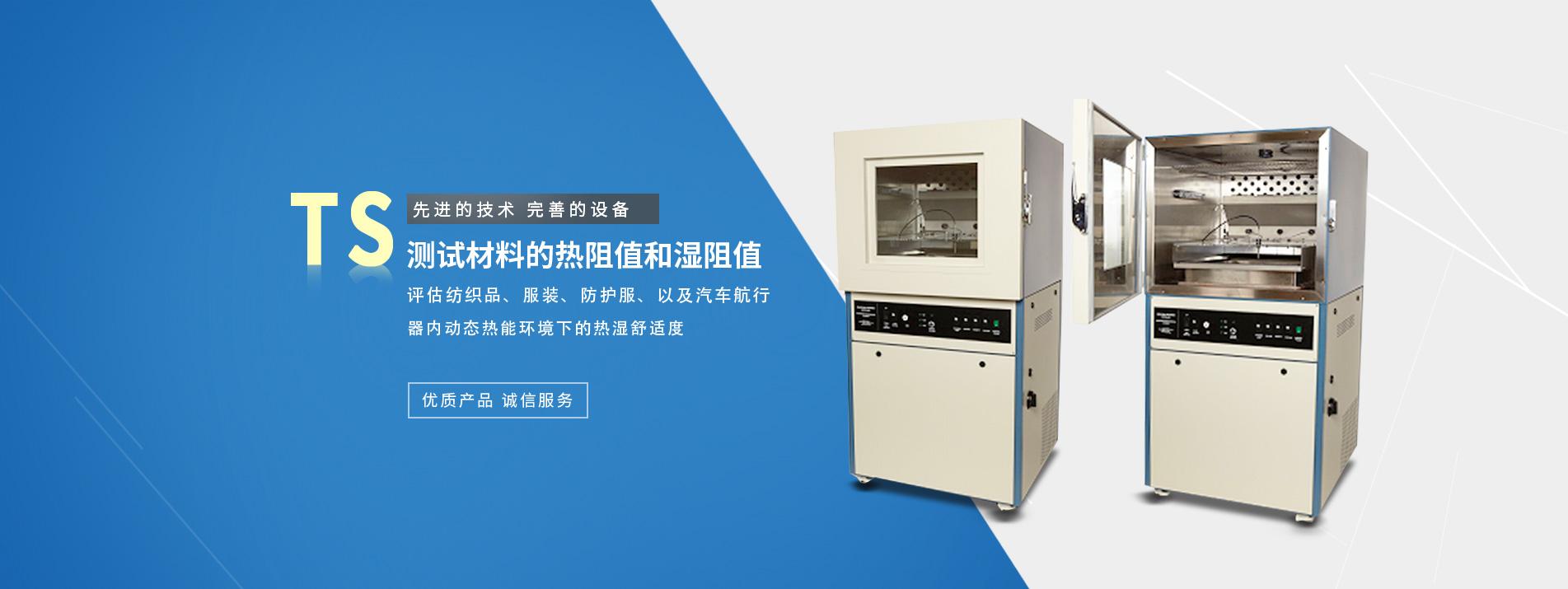 热阻和湿阻测试装置