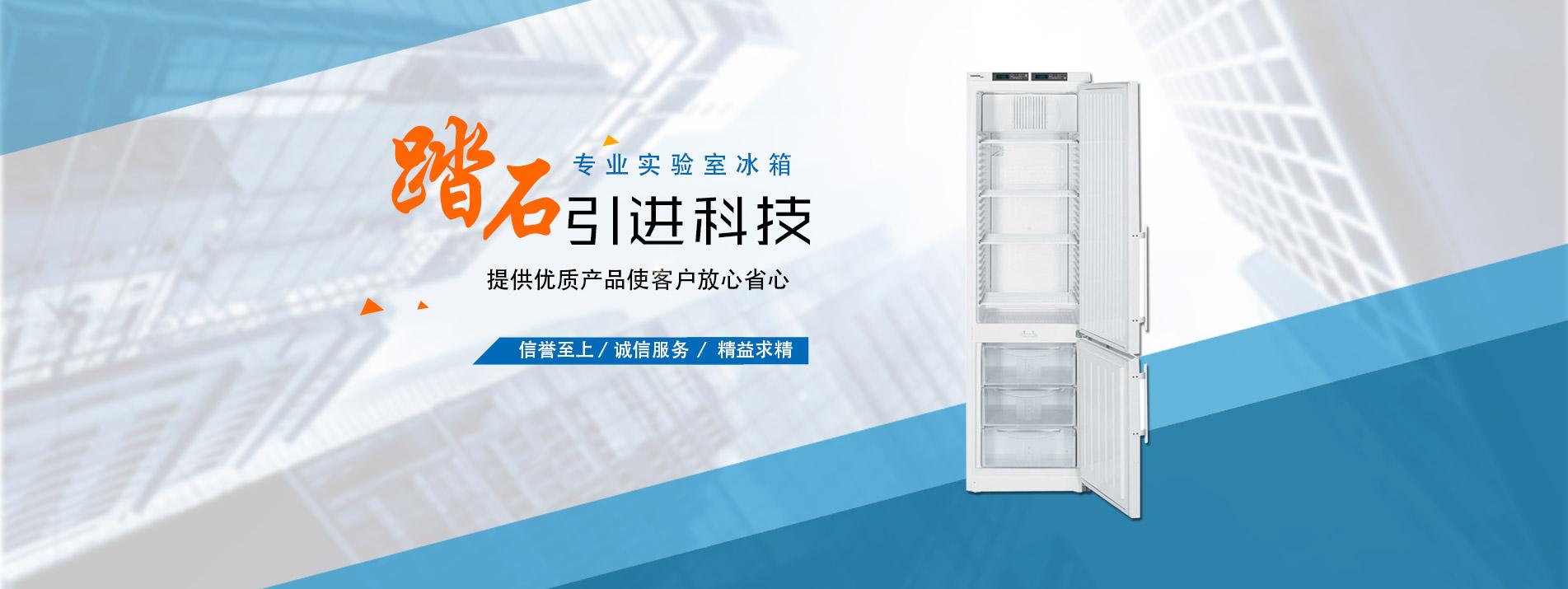 实验室防爆冰箱