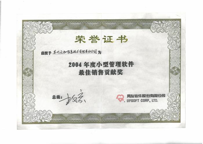 2004年度小型管理軟件最佳銷售貢獻獎