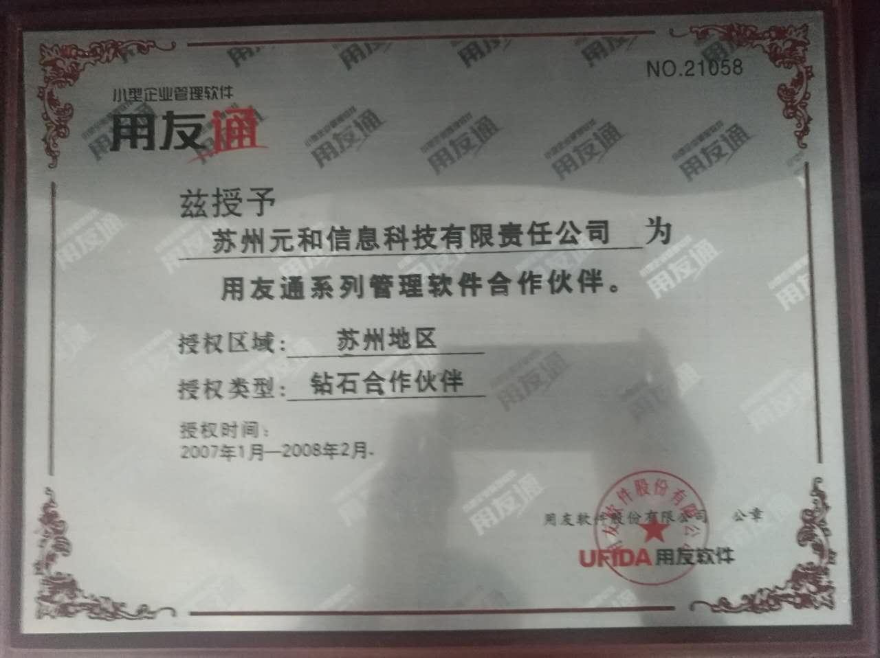 蘇州地區 磚石合作伙伴