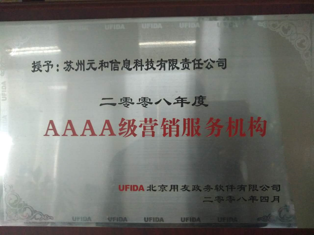 AAAA級營銷服務機構