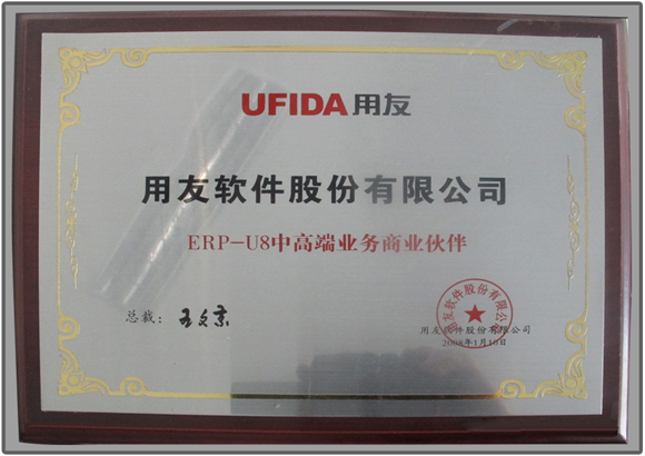 ERP-U8高端業務商業伙伴