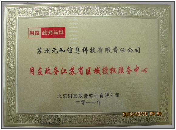 用友政務江蘇省區域授權服務中心