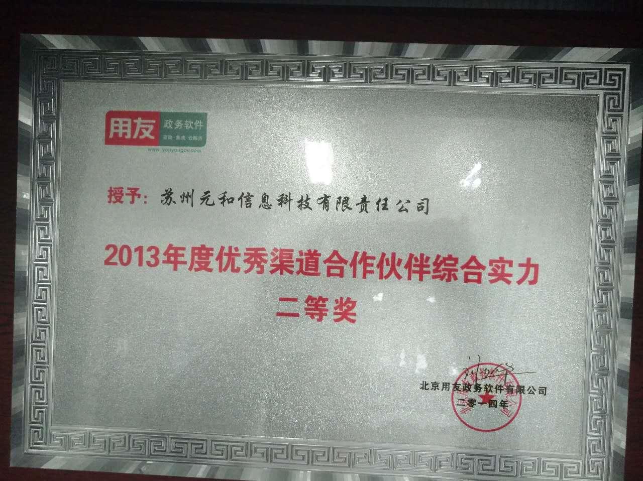 2013年度優秀渠道合作伙伴綜合實力二等...