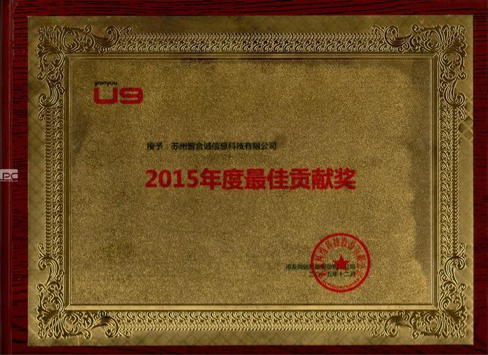 2015年度最佳貢獻獎
