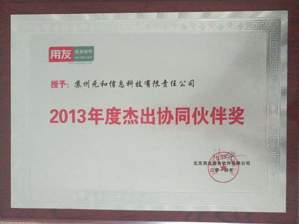 2013年度杰出協同伙伴獎